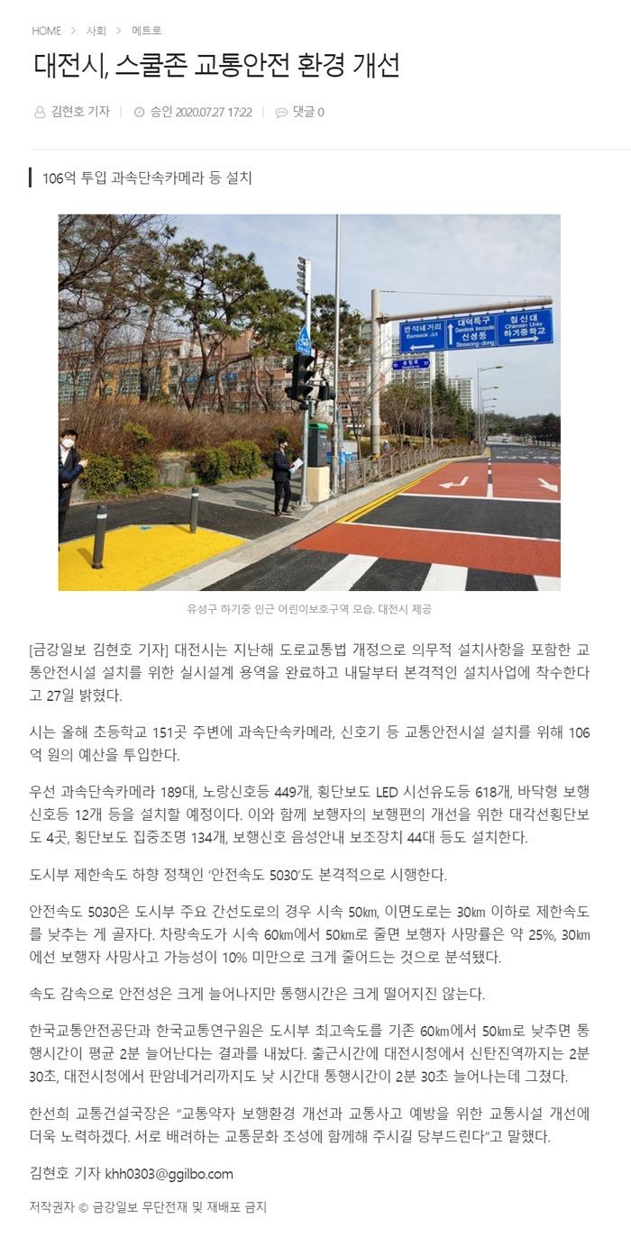 2020-07-27 금강일보.jpg