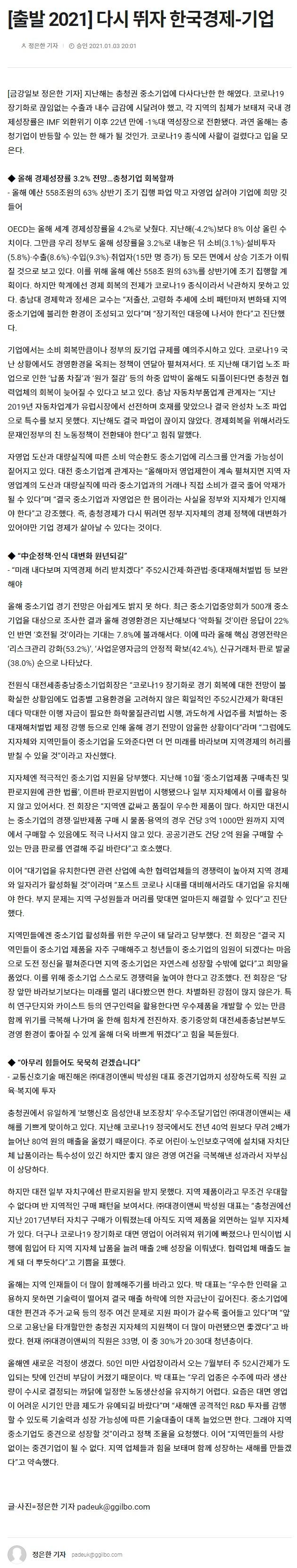 2021-01-04 금강일보.jpg