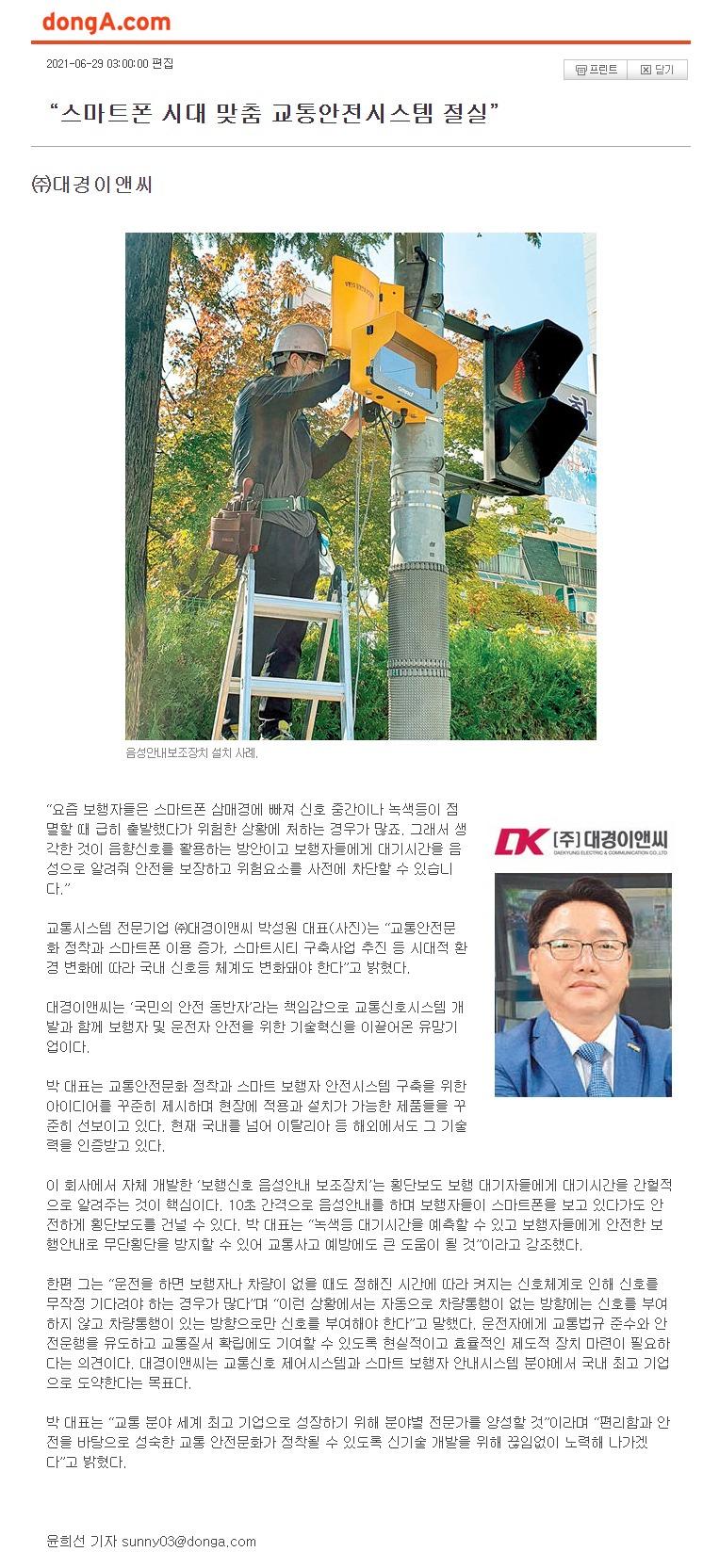 2021-06-29 동아일보 특집기사.jpg
